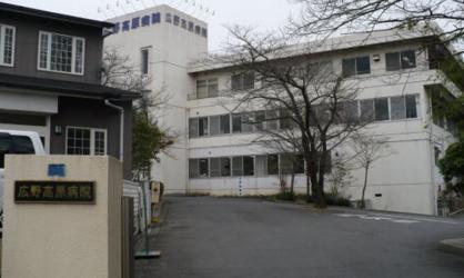 広野高原病院の画像1