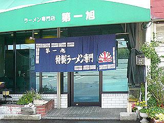 第一旭岐阜店の画像1
