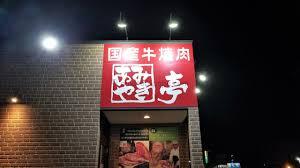 あみやき亭西鶉店の画像1