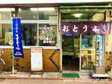 鈴木豆腐店