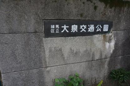 大泉交通公園の画像2