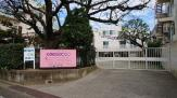 ぶどうの木幼稚園