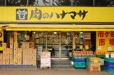 肉のハナマサ 港南台店