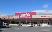 Maxvalu(マックスバリュ) 三木北店