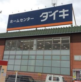 DCM DAIKI(DCMダイキ) 三木広野店の画像1