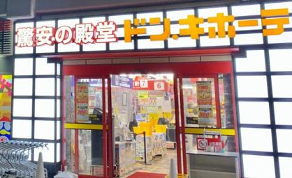 ドン・キホーテ 大阪天満駅店の画像1