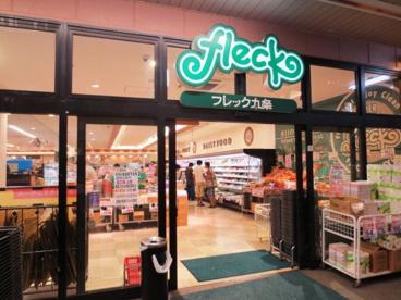 フレック 九条店の画像1