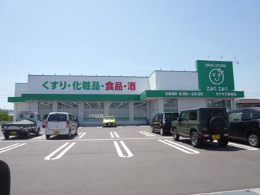 ザグザグ 東塚店の画像1