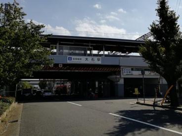 阪神電鉄大石駅の画像1