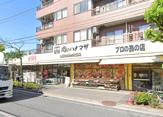 肉のハナマサ 新堀店