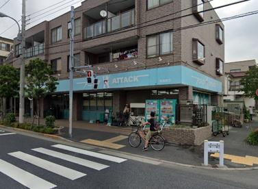 アタック 西篠崎店の画像1
