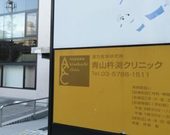 青山杵渕クリニックの画像1