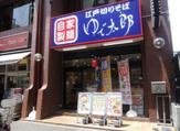 ゆで太郎 芝浦4丁目店