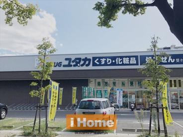 ドラッグユタカ浜甲子園店の画像1