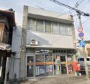 阪井郵便局