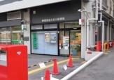新宿保健会館内郵便局