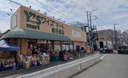 ワイズマート南行徳店の画像1