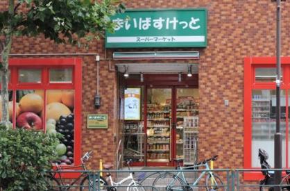 まいばすけっと 清洲橋西店の画像1