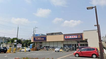 東武ストア船橋法典店の画像1