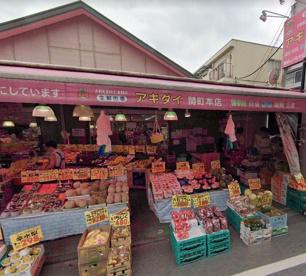 アキダイ関町本店の画像1