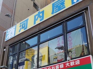 河内屋神田店の画像1
