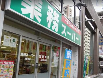 業務スーパー 神田店の画像1