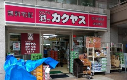 なんでも酒や カクヤス 浅草橋店の画像1