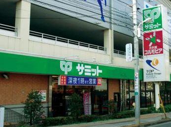 サミットストア 氷川台駅前店の画像1