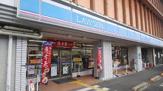 ローソン 堺若松台店