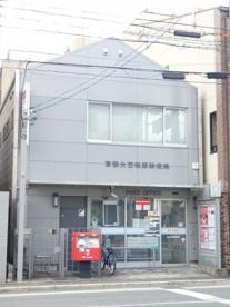 京都大宮松原郵便局の画像1