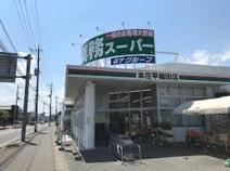 業務スーパー 本庄早稲田店