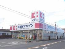 ココカラファイン 熊谷見晴町店
