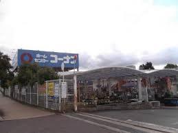 ホームセンターコーナン 狭山店の画像1