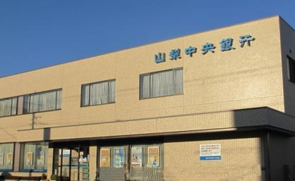山梨中央銀行貢川支店の画像1