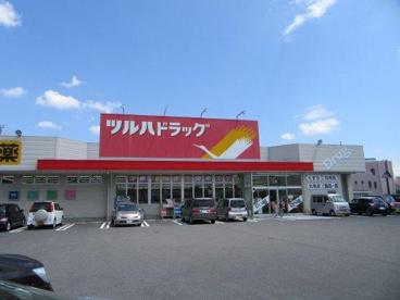 ツルハドラッグ 甲府高畑店の画像1
