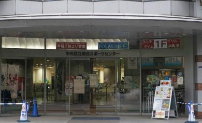 中央区総合スポーツセンターの画像1