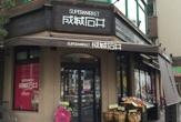 成城石井 日本橋浜町店