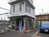中野警察署 東中野駅前交番