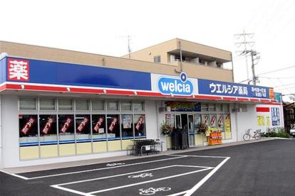 ウエルシア杉並松ノ木店の画像1