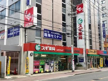 スギ薬局江坂垂水町店の画像1