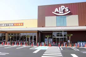 スーパーアルプス 散田店の画像1