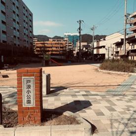 戸浪小公園の画像1