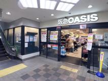 阪急OASIS(阪急オアシス)六甲店