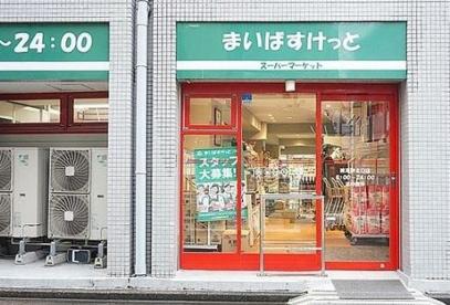 まいばすけっと練馬駅南店の画像1