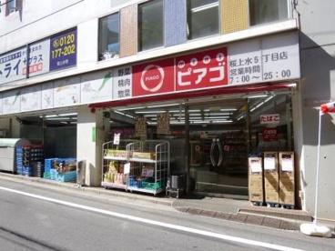 mini(ミニ)ピアゴ 桜上水5丁目店の画像1