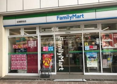 ファミリーマート 成増駅前店の画像1
