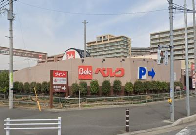 Belc(ベルク) 松戸秋山店の画像1