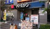 バーミヤン 船堀駅前店