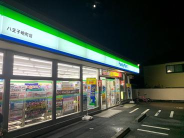 ファミリーマート 八王子暁町店の画像1