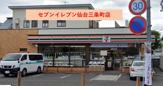 セブンイレブン仙台三条町店